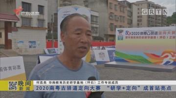 """2020南粤古驿道定向大赛 """"研学+定向""""成首站亮点"""