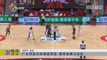广东男篮击败福建男篮 豪取复赛五连胜