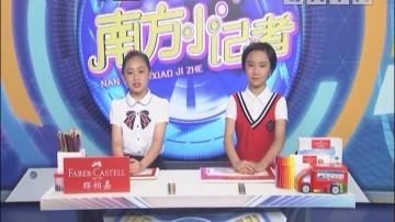 [2020-06-30]南方小记者:2020年广州市预防接种科普讲解大赛顺利举行