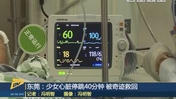 东莞:少女心脏停跳40分钟 被奇迹救回