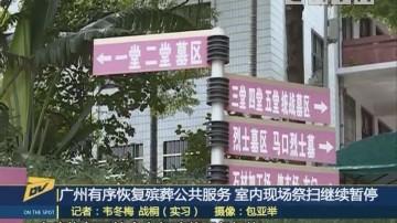 广州有序恢复殡葬公共服务 室内现场祭扫继续暂停