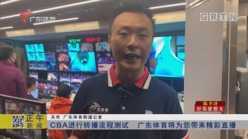 CBA进行转播流程测试 广东体育将为您带来精彩直播