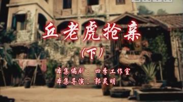 [2020-06-17]七十二家房客:邱老虎抢亲(下)