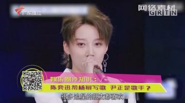 娱乐圈冷知识:陈奕迅帮杨幂写歌 尹正是歌手?