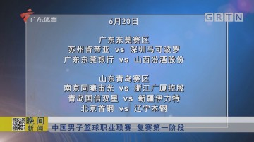 中国男子篮球职业联赛 复赛第一阶段
