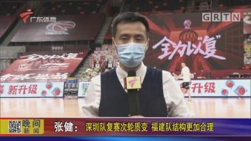 张健:深圳队复赛次轮质变 福建队结构更加合理