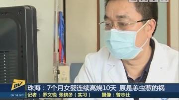 珠海:7个月女婴连续高烧10天 原是恙虫惹的祸