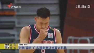 对阵福建 广东遇复赛以来最大挑战