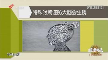 [HD][2020-06-17]健康有道:特殊时期谨防大脑会生锈