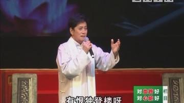 [2020-06-10]粤唱粤好戏:薪火相传念师恩 纪念陈小汉演唱会
