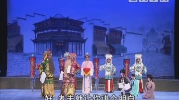 [2020-06-03]粤唱粤好戏:秦香莲