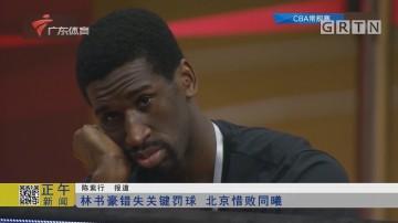 林书豪错失关键罚球 北京惜败同曦