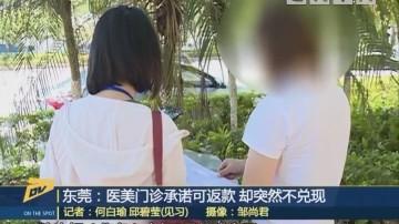 东莞:医美门诊承诺可返款 却突然不兑现