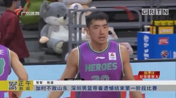 加时不敌山东 深圳男篮带着遗憾结束第一阶段比赛