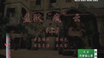 """[2020-07-01]七十二家房客:监狱""""疯""""云(上)"""
