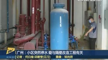 广州:小区突然停水 疑与隔壁改造工程有关