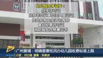 广州黄埔:明确普惠性民办幼儿园收费标准上限
