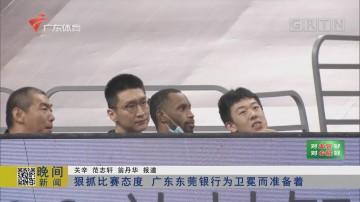 狠抓比赛态度 广东东莞银行为卫冕而准备着