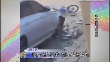 墙皮高空坠落 轿车遍体鳞伤