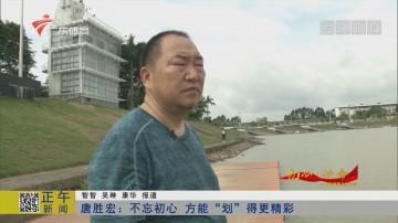 """唐胜宏:不忘初心 方能""""划""""得更精彩"""