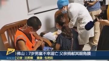 佛山:7岁男童不幸溺亡 父亲捐献其眼角膜