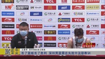 丢了篮板丢了胜利 深圳男篮需在失败中汲取教训