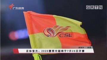足协官方:2020赛季中超将于7月25日开赛