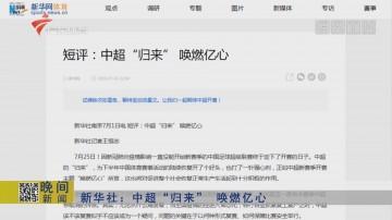 """新华社:中超""""归来"""" 唤燃亿心"""