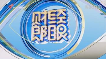 [HD][2020-07-13]财经郎眼:2020高考故事
