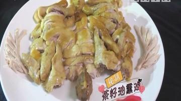 茶籽油熏鸡