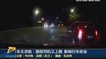 车主求助:路怒司机又上路 影响行车安全