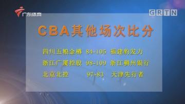 CBA其他场次比分
