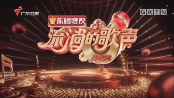 [HD][2020-07-03]流淌的歌声第二季