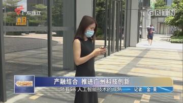 产融结合 推进广州科技创新
