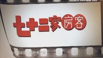 [2020-07-07]七十二家房客:女保镖(上)