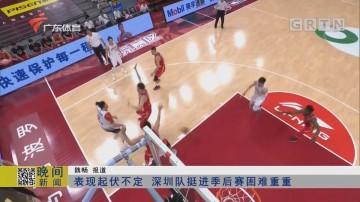 表现起伏不定 深圳队挺进季后赛困难重重