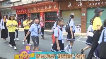 """[2020-07-23]南方小记者:清远站小记者进行""""诚信经营宣传""""社会实践"""