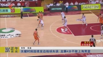 关键时刻连续发边线球失误 龙狮4分不敌上海男篮