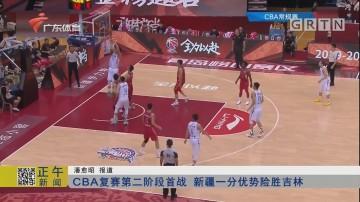 CBA复赛第二阶段首新疆一分优势险胜吉林