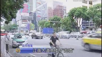 """街市搜策 江南大道高楼下""""趁墟"""""""