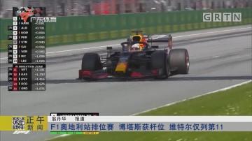 F1奥地利站排位赛 博塔斯获杆位 维特尔仅列第11