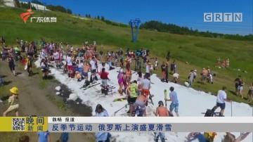 反季节运动 俄罗斯上演盛夏滑雪