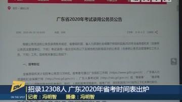 招录12308人 广东2020年省考时间表出炉