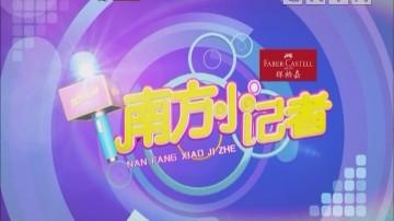 """[2020-07-20]南方小记者:小记者带你畅游""""广府新次元""""——猪猪侠汽车小镇"""