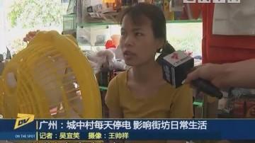 广州:城中村每天停电 影响街坊日常生活