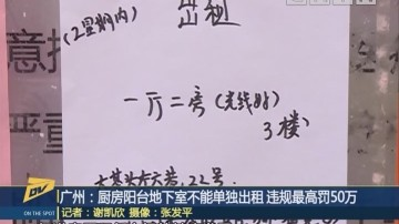 广州:厨房阳台地下室不能单独出租 违规最高罚50万
