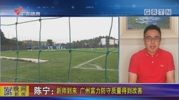 陈宁:新帅到来 广州富力防守质量得到改善