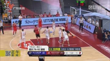 深圳碰同曦 进军季后赛关键一战
