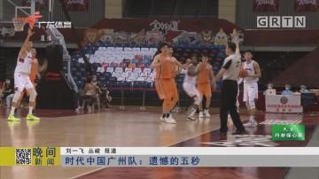 时代中国广州队:遗憾的五秒