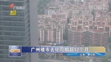 广州楼市去化周期超12个月